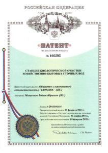 Патент Евролос
